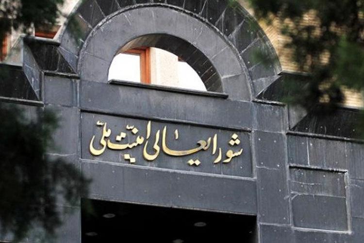 بیانیه شورای عالی امنیت ملی درباره تمدید توافق ایران و آژانس