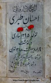 جريان اتحاد اسلام